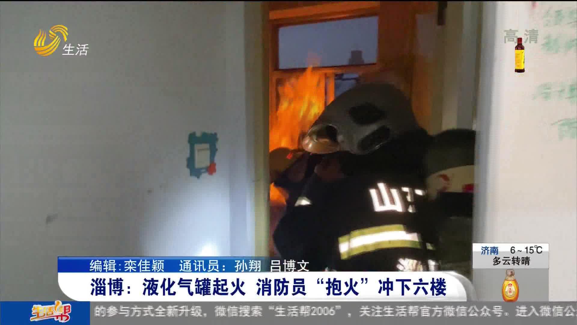 """淄博:液化气罐起火 消防员""""抱火""""冲下六楼"""