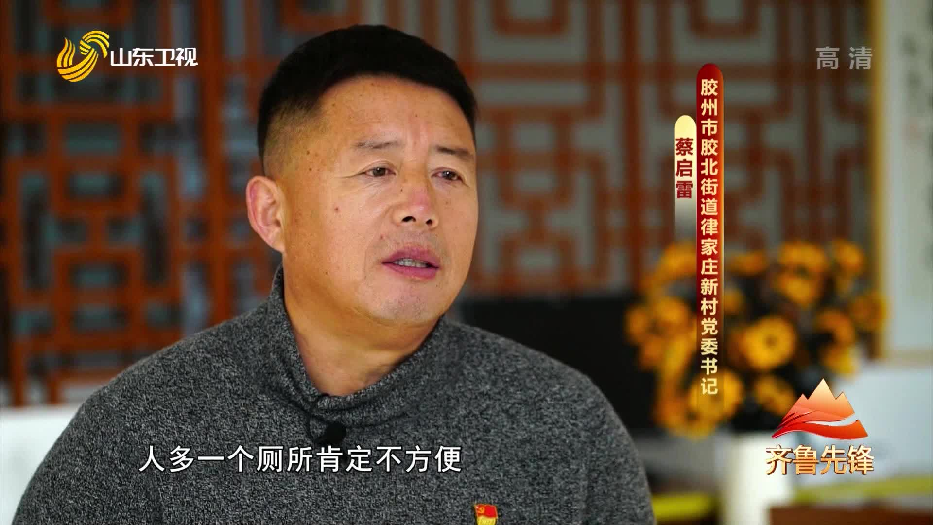 """20210302《齐鲁先锋》:蔡启雷的""""治村经"""""""