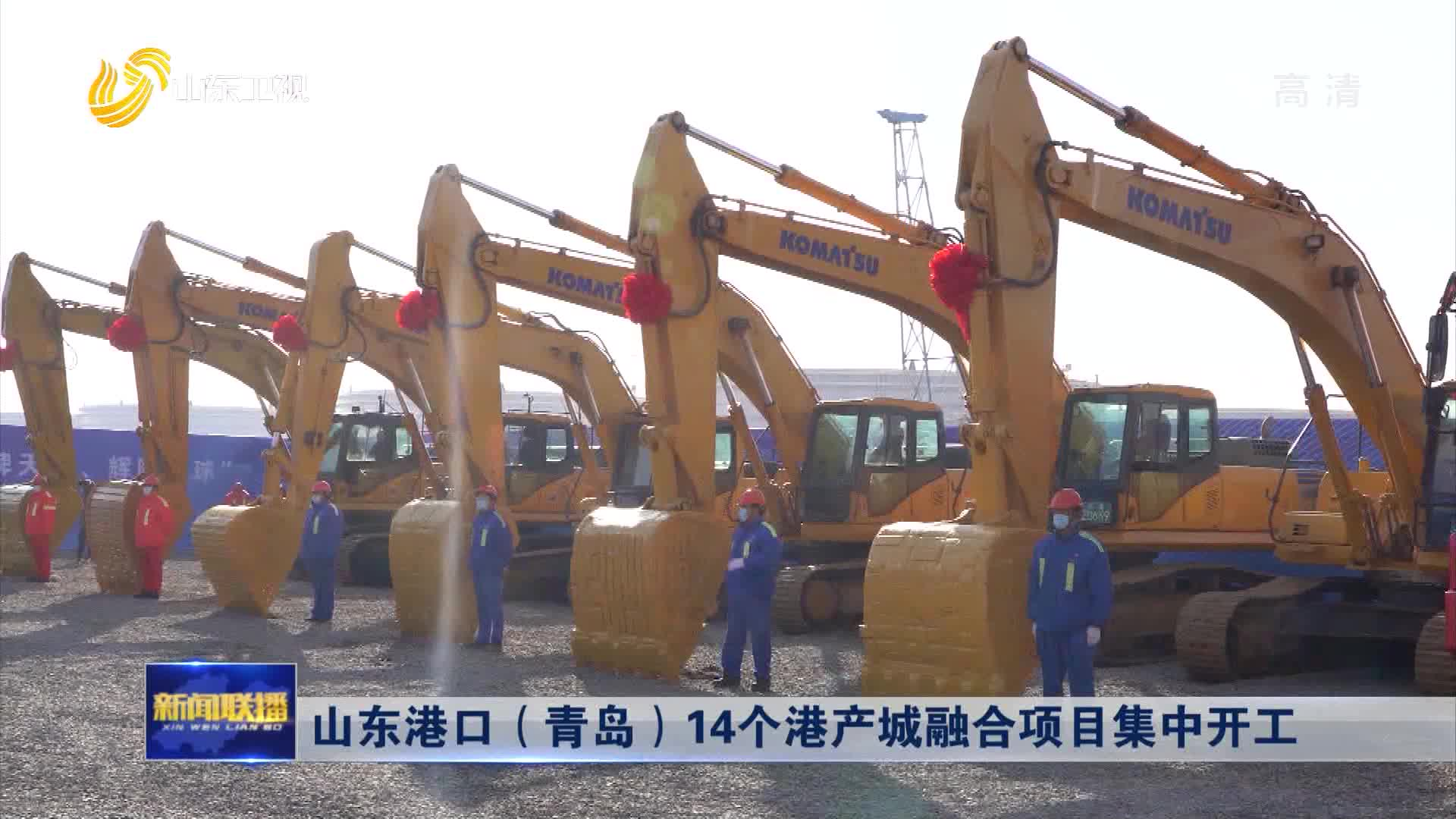 山东港口(青岛)14个港产城融合项目集中开工