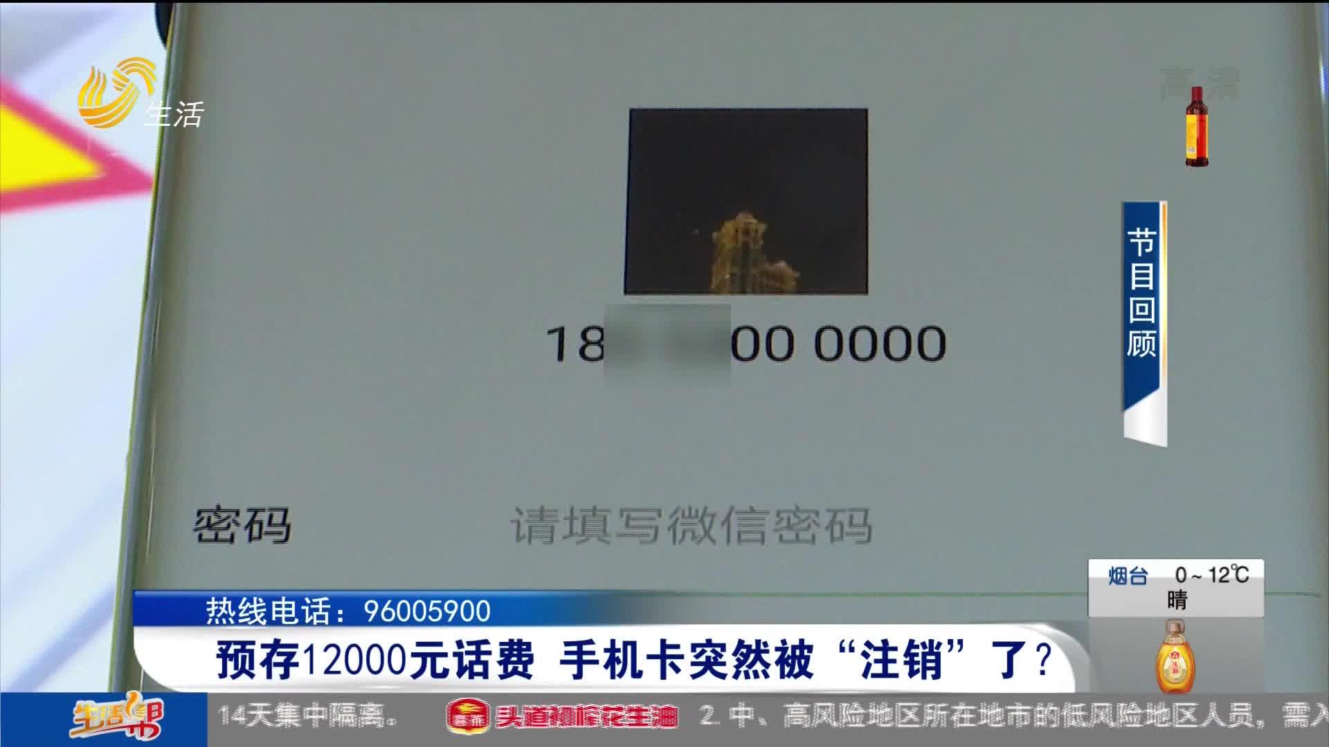 """预存12000元话费 手机卡突然被""""注销""""了?"""