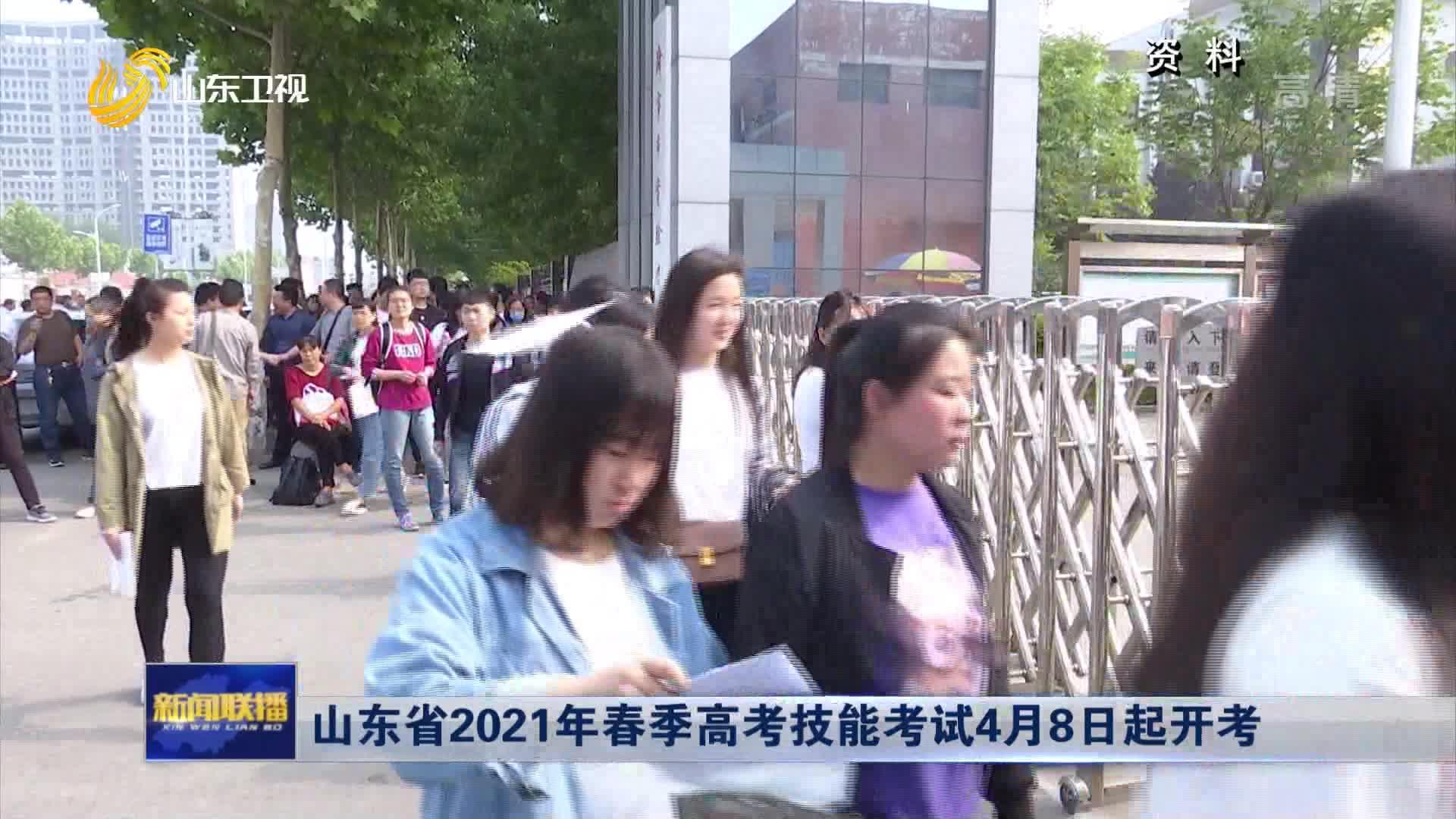 山东省2021年春季高考技能考试4月8日起开考