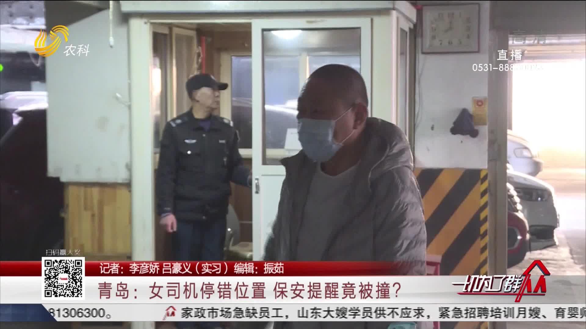 青岛:女司机停错位置 保安提醒竟被撞?