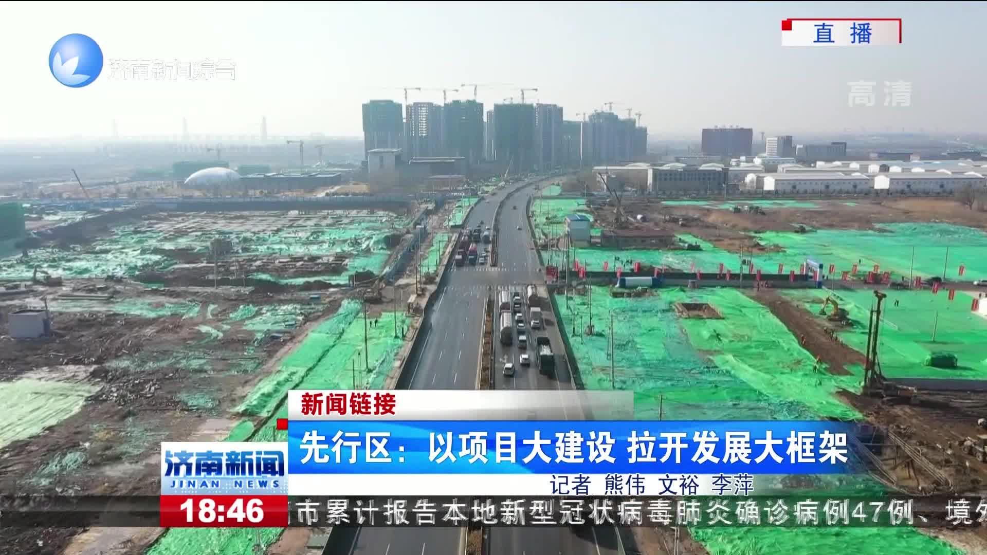 【新闻链接】先行区:以项目大建设 拉开发展大框架