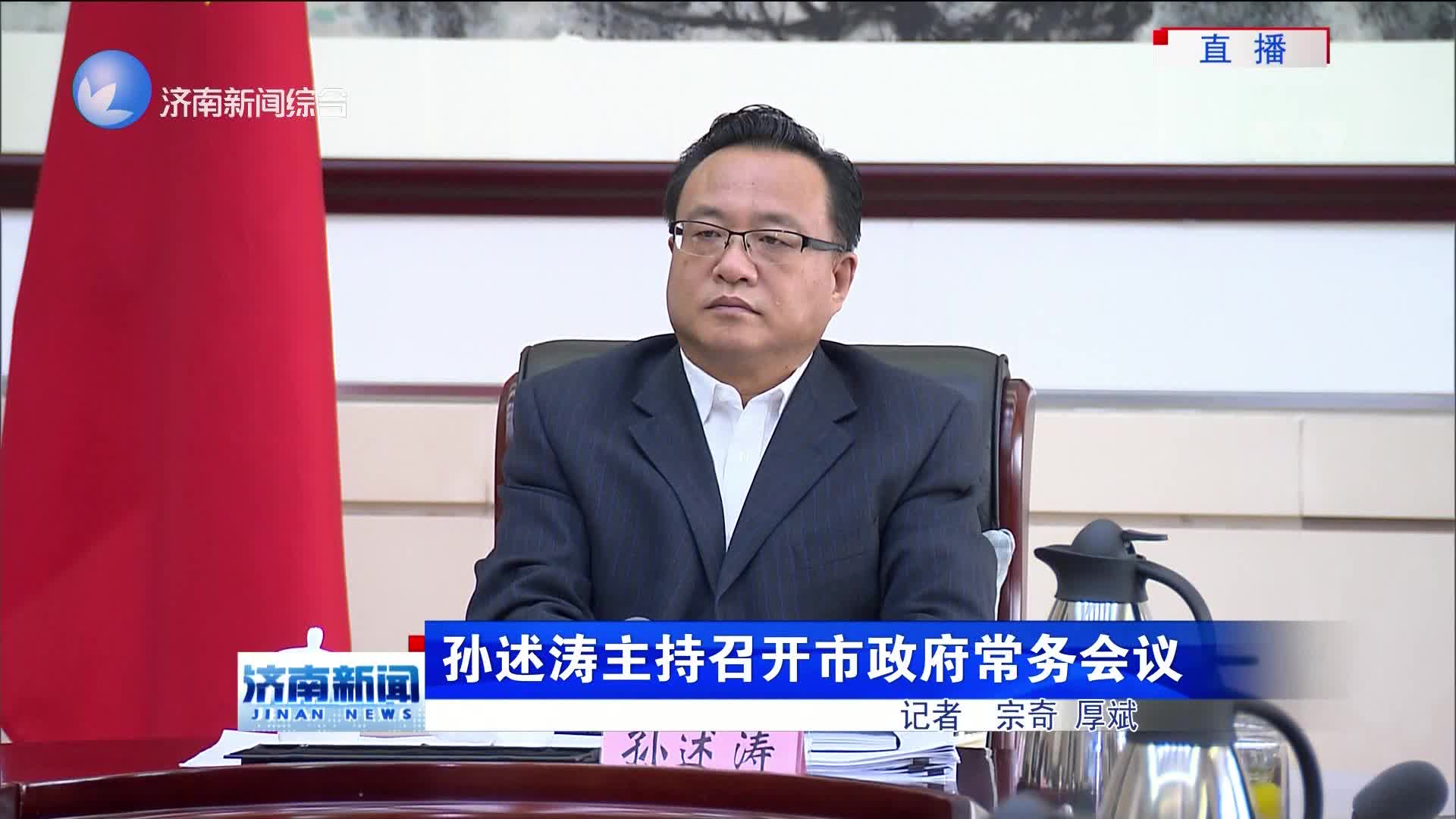 孙述涛主持召开市政府常务会议