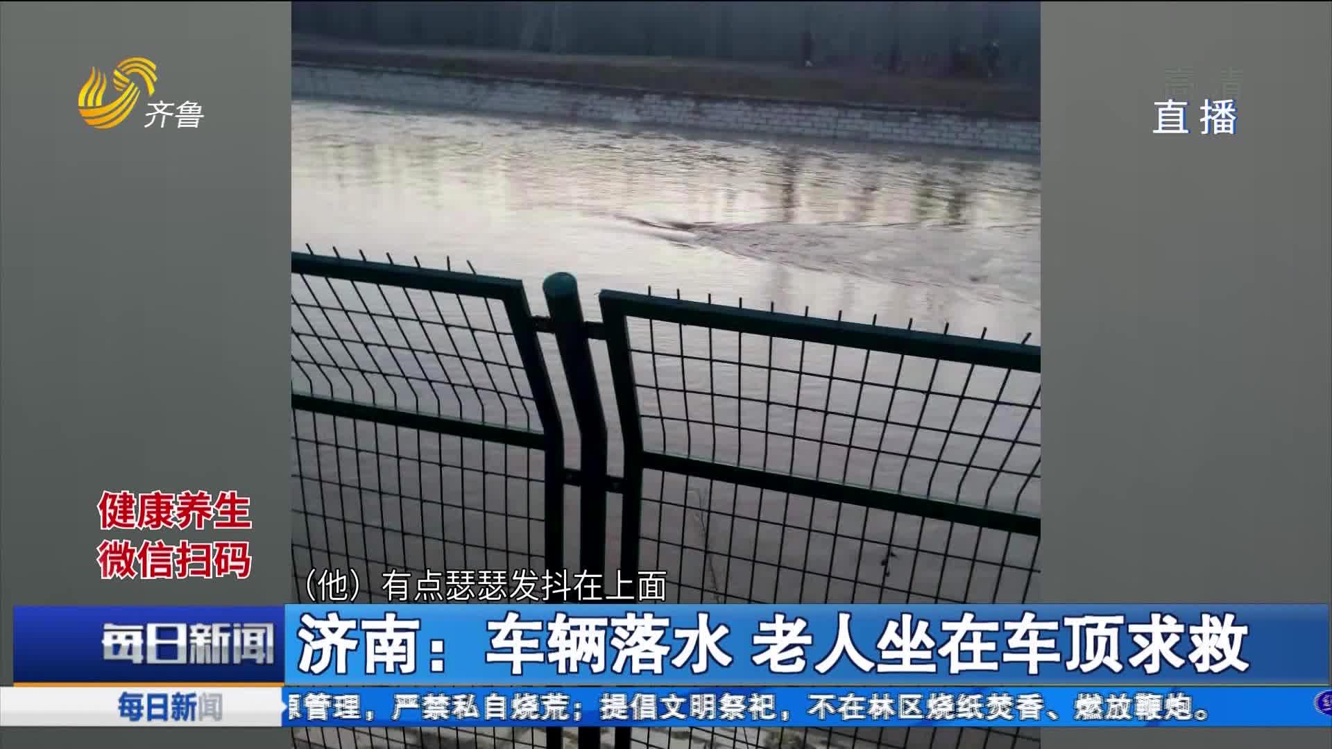 济南:车辆落水 老人坐在车顶求救