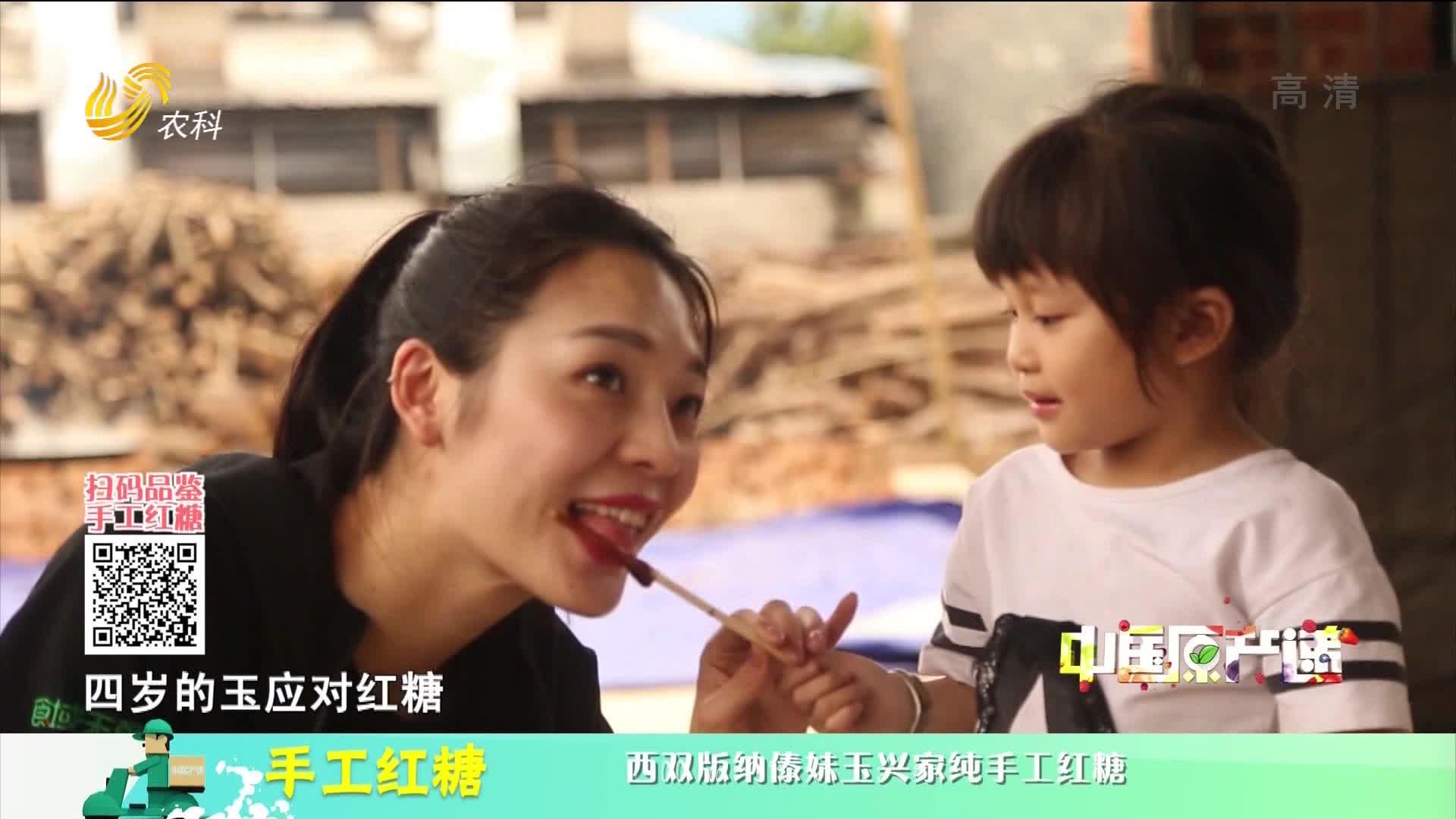 20210302《中国原产递》:手工红糖