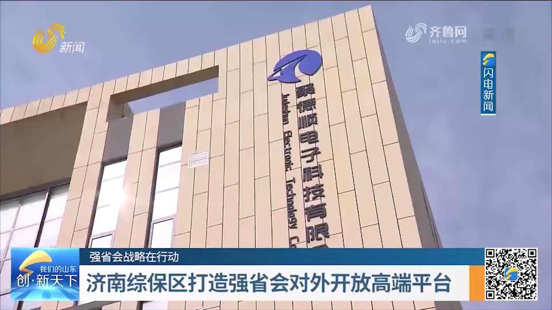 济南综保区打造强省会对外开放高端平台