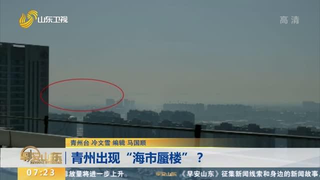 """青州出现""""海市蜃楼""""?"""