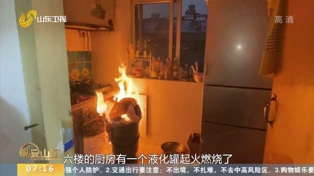 """淄博一小区内液化气罐突然起火 消防员""""抱罐""""冲下一楼"""