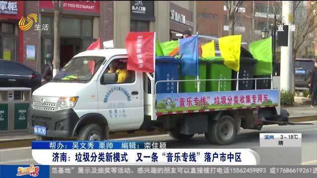 """济南:垃圾分类新模式 又一条""""音乐专线""""落户市中区"""