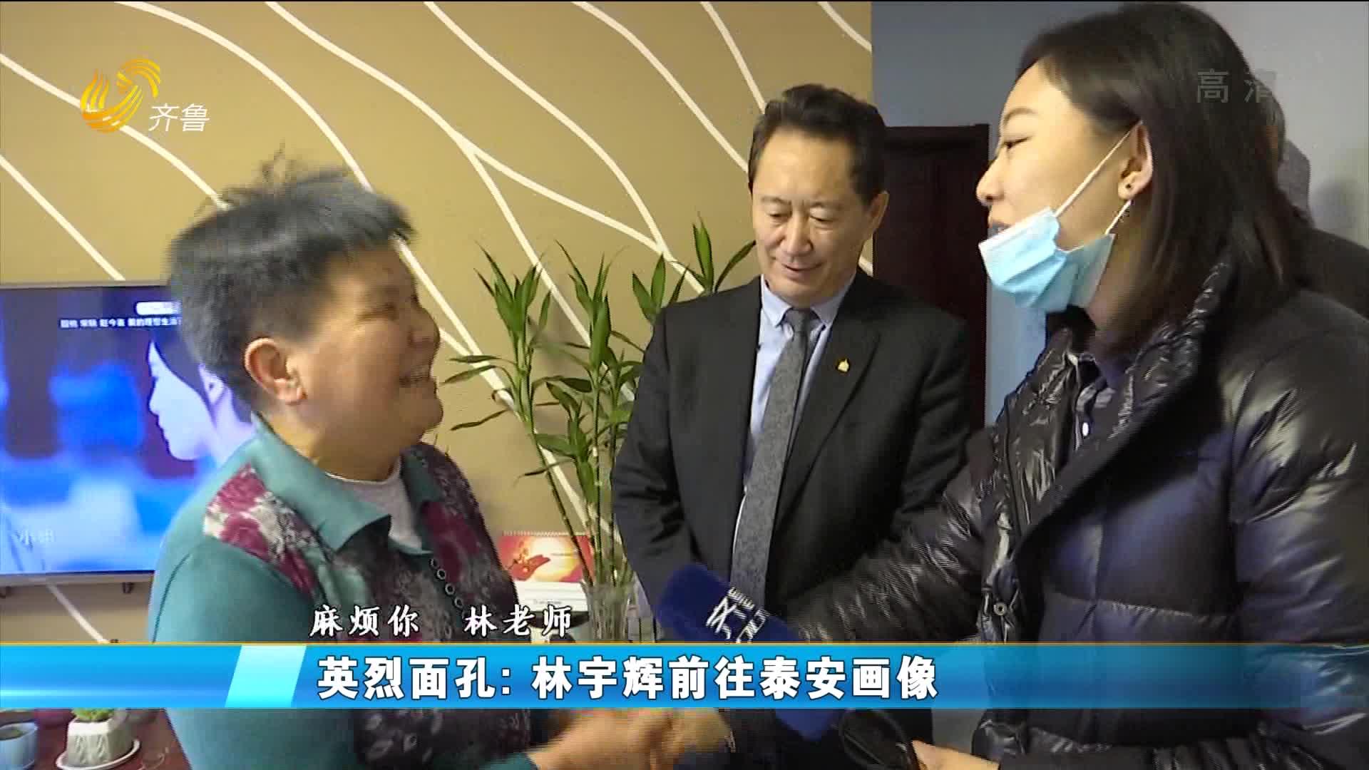 英烈面孔:林宇辉前往泰安画像
