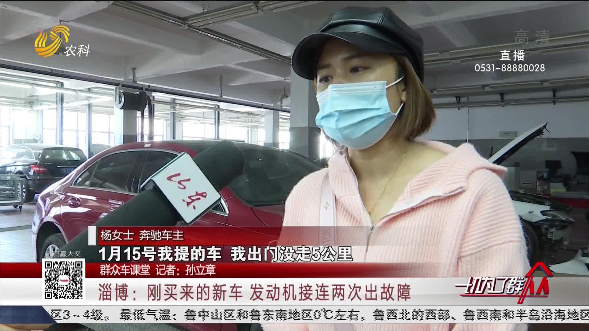 【群众车课堂】淄博:刚买来的新车 发动机接连两次出故障