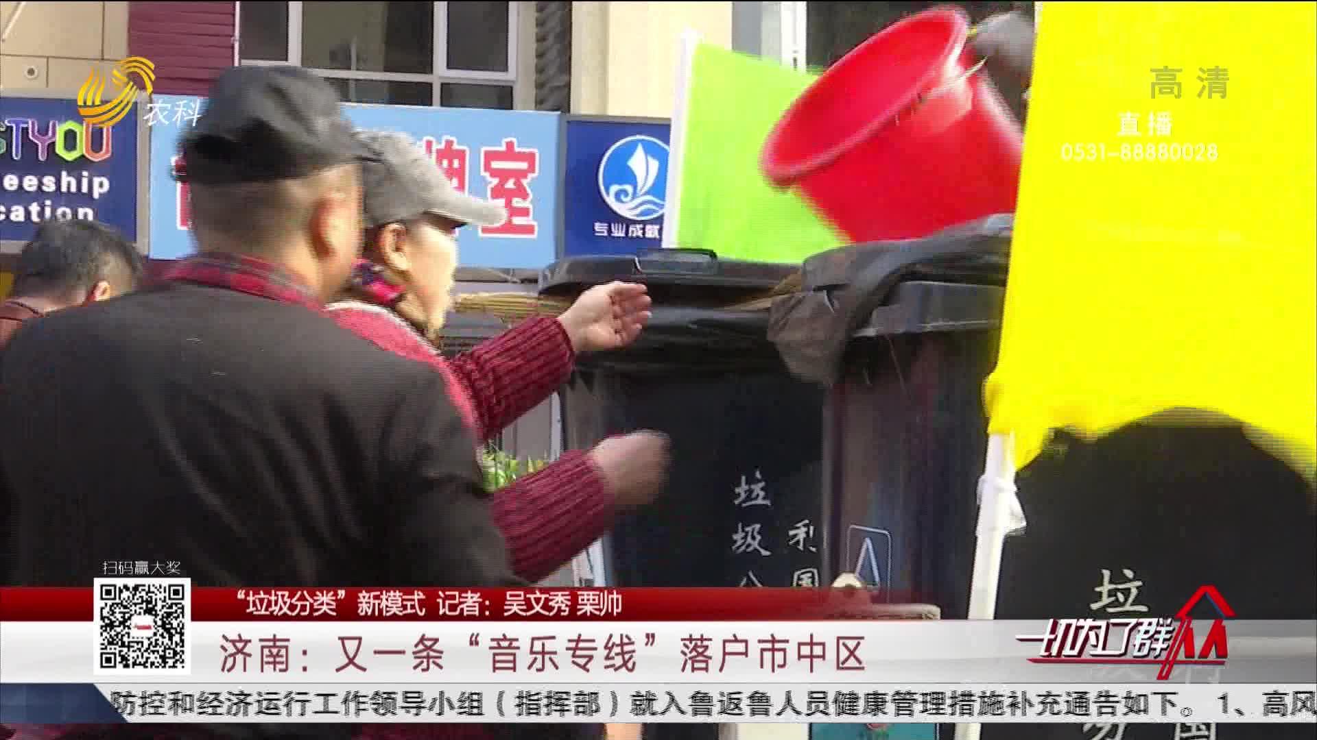 """【""""垃圾分类""""新模式】济南:又一条""""音乐专线""""落户市中区"""
