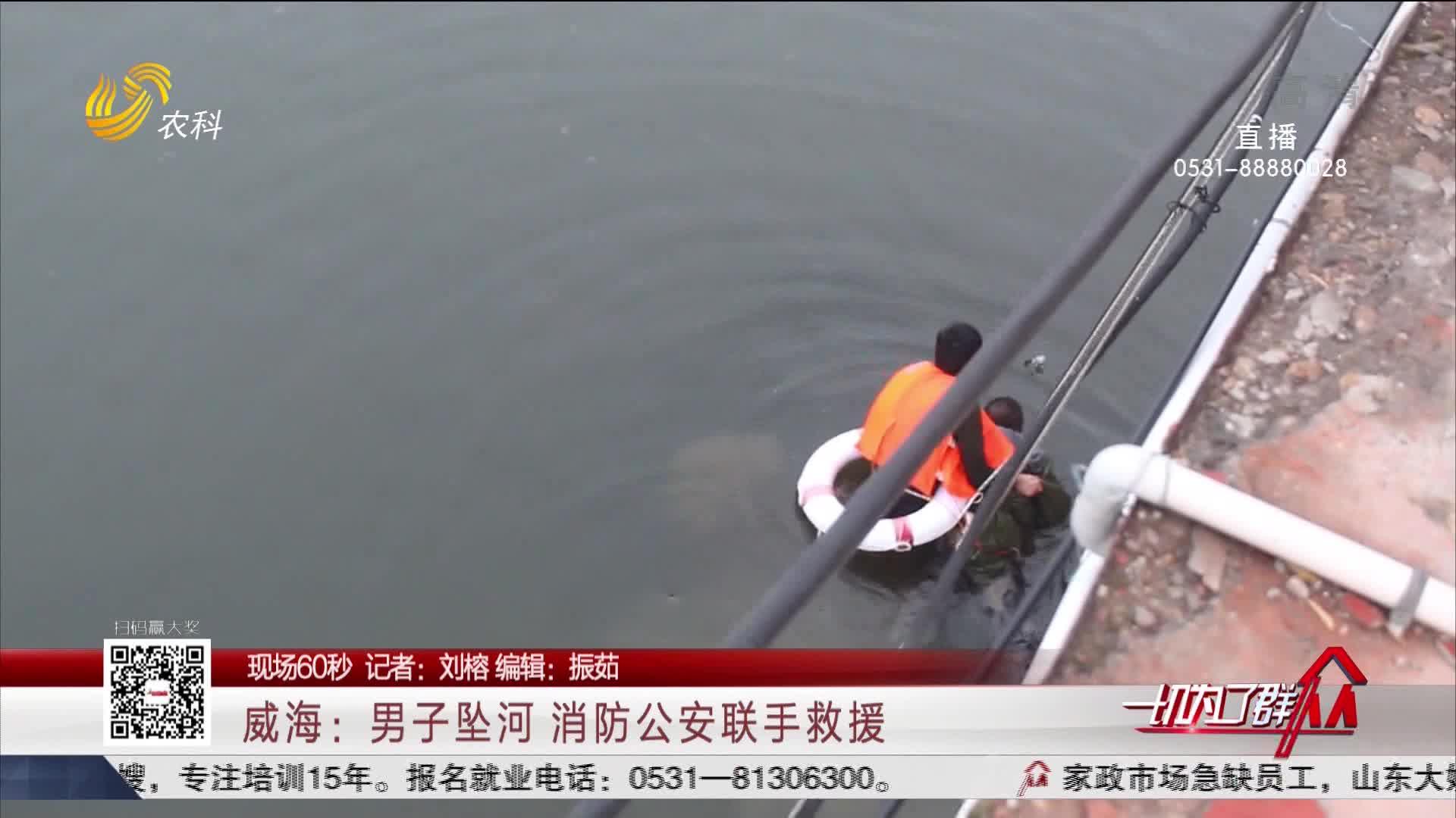 【現場60秒】威海:男子墜河 消防公安聯手救援