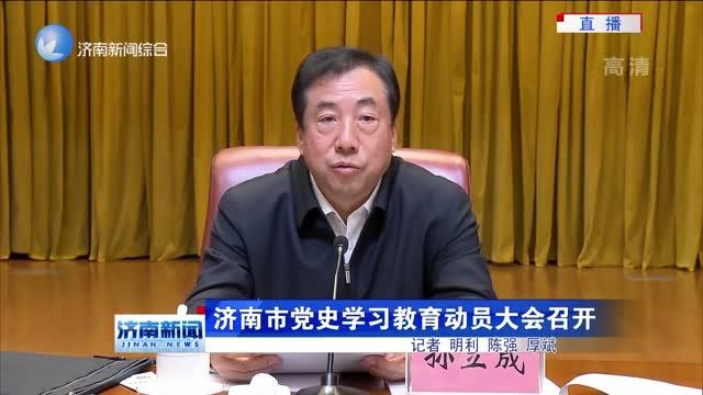 济南市党史学习教育动员大会召开