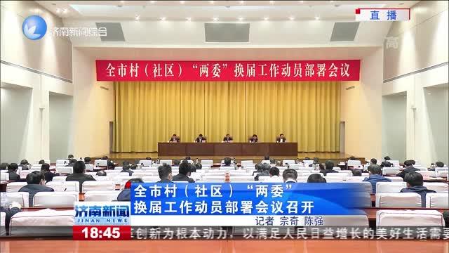"""全市村(社区)""""两委""""换届工作动员部署会议召开"""