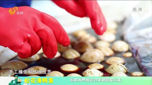 20210303《中国原产递》:松花海鸭蛋