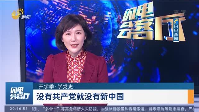【閃電會客廳】 開學季·學黨史:沒有共產黨就沒有新中國