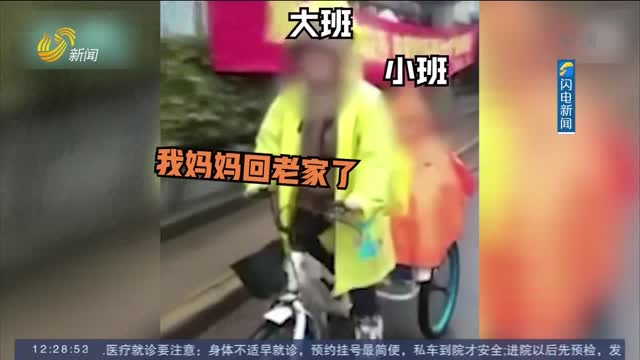 【闪电热搜榜】大班哥哥骑三轮带弟弟 警方回应来了:有安全隐患 已上门教育