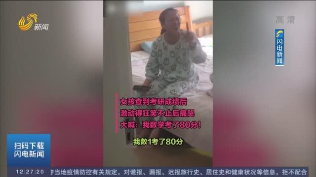 【闪电热搜榜】济南女孩考研查分背工舞足蹈喜极而泣