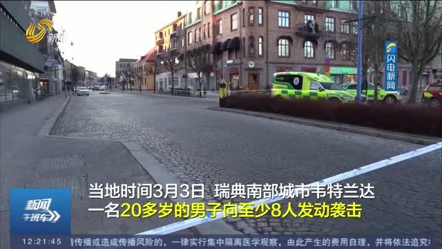 瑞典南部城市发生疑似恐袭事件