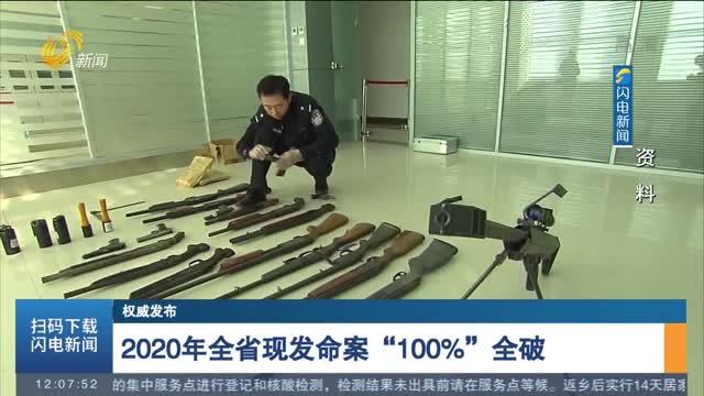 """【权威发布】2020年全省现发命案""""100%""""全破"""