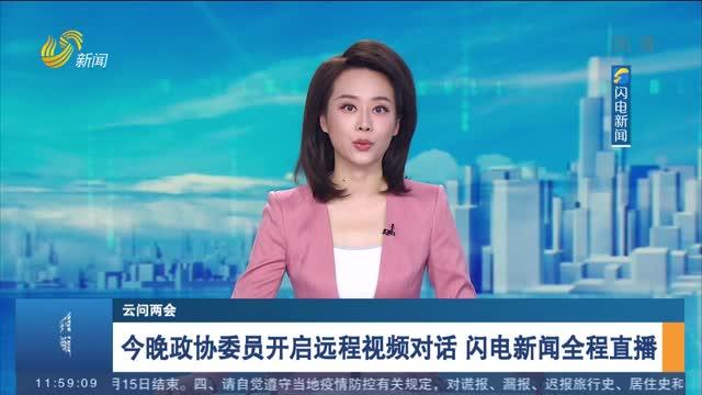 【云问两会】今晚政协委员开启远程视频对话 闪电万利棋牌主管全程直播