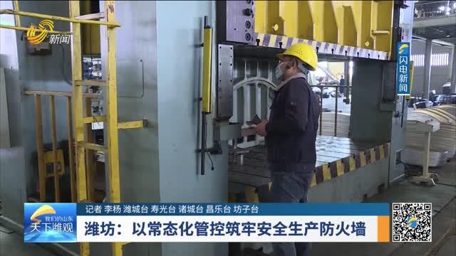 【潍观视点】潍坊:以常态化管控筑牢安全生产防火墙