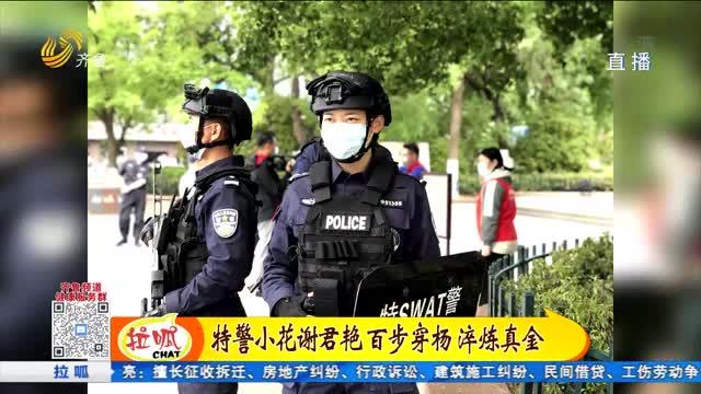 警察故事:特警小花谢君艳 百步穿杨 淬炼真金