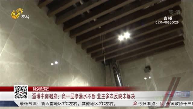 【群众验房团】淄博中南樾府:负一层渗漏水不竭 业主多次反映未解决