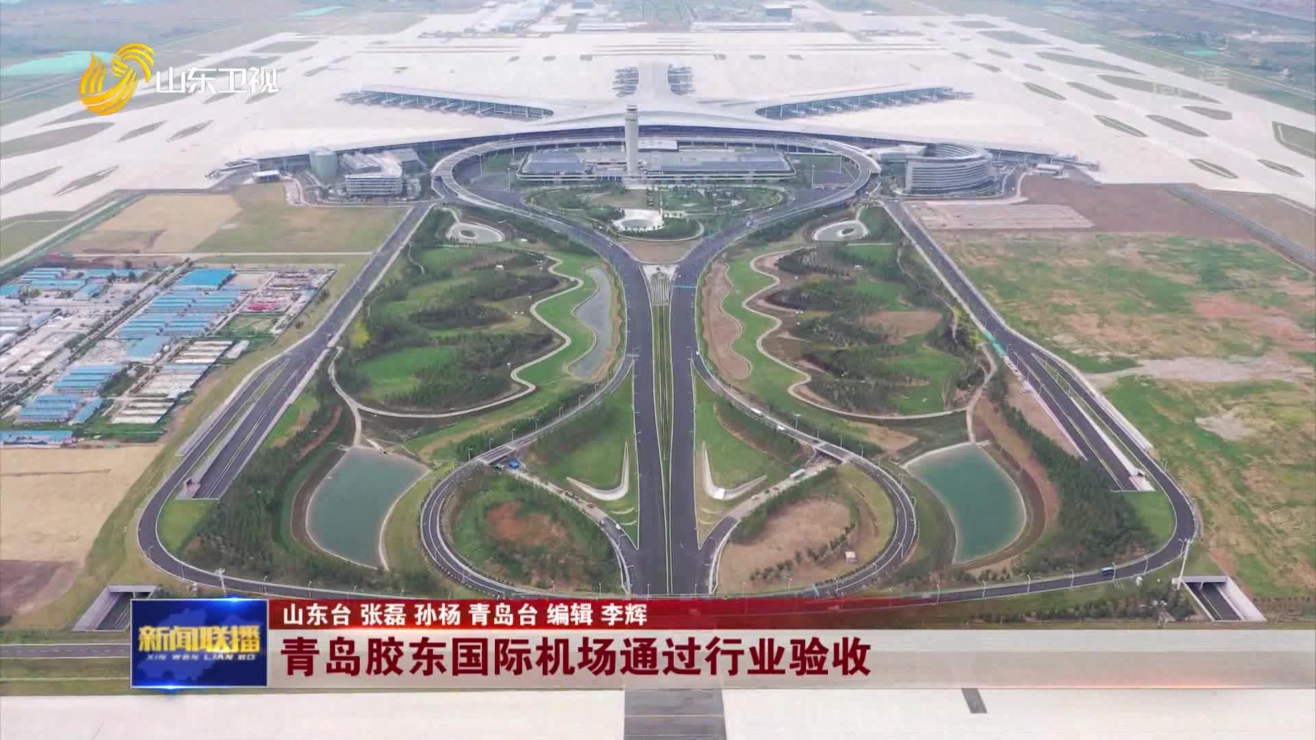 青岛胶东国际机场通过行业验收