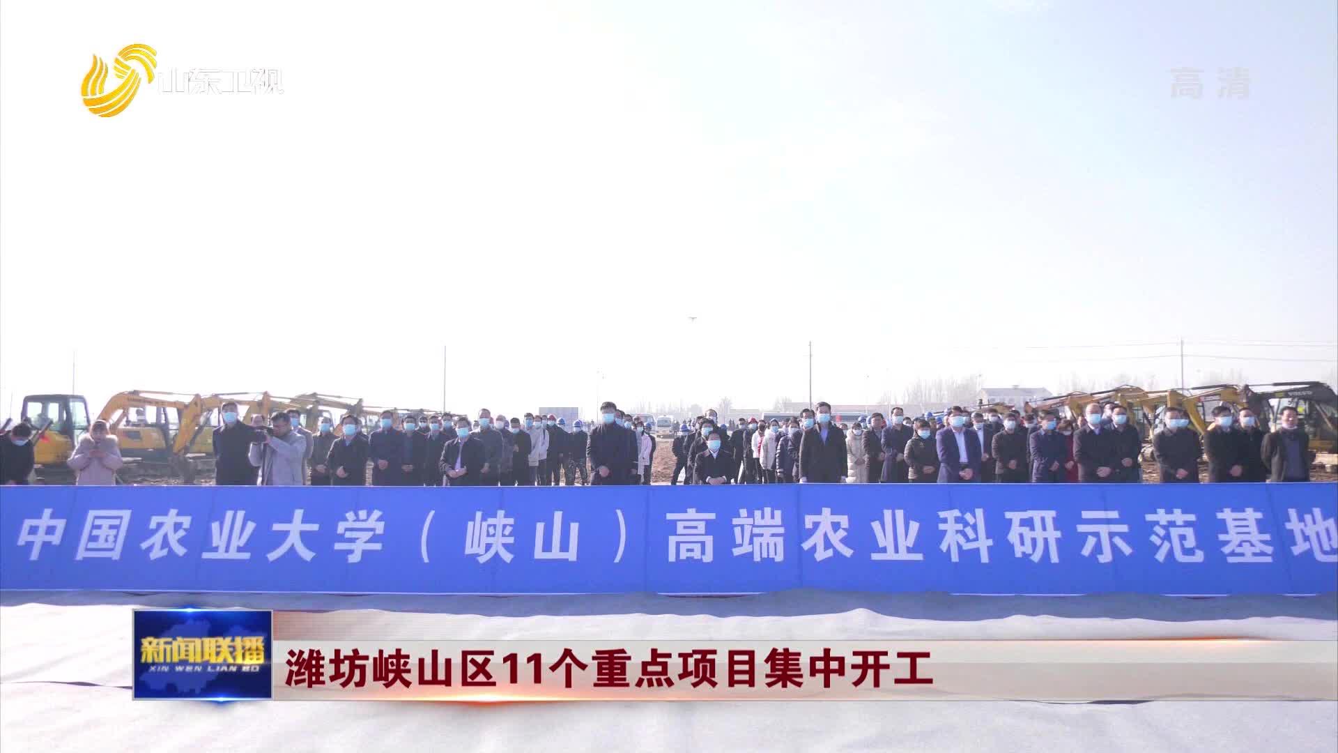 潍坊峡山区11个重点项目集中开工