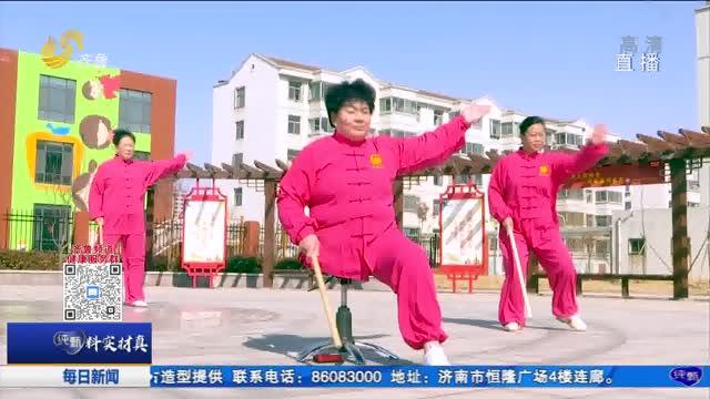 淄博:单腿大妈练太极 武出乐观人生