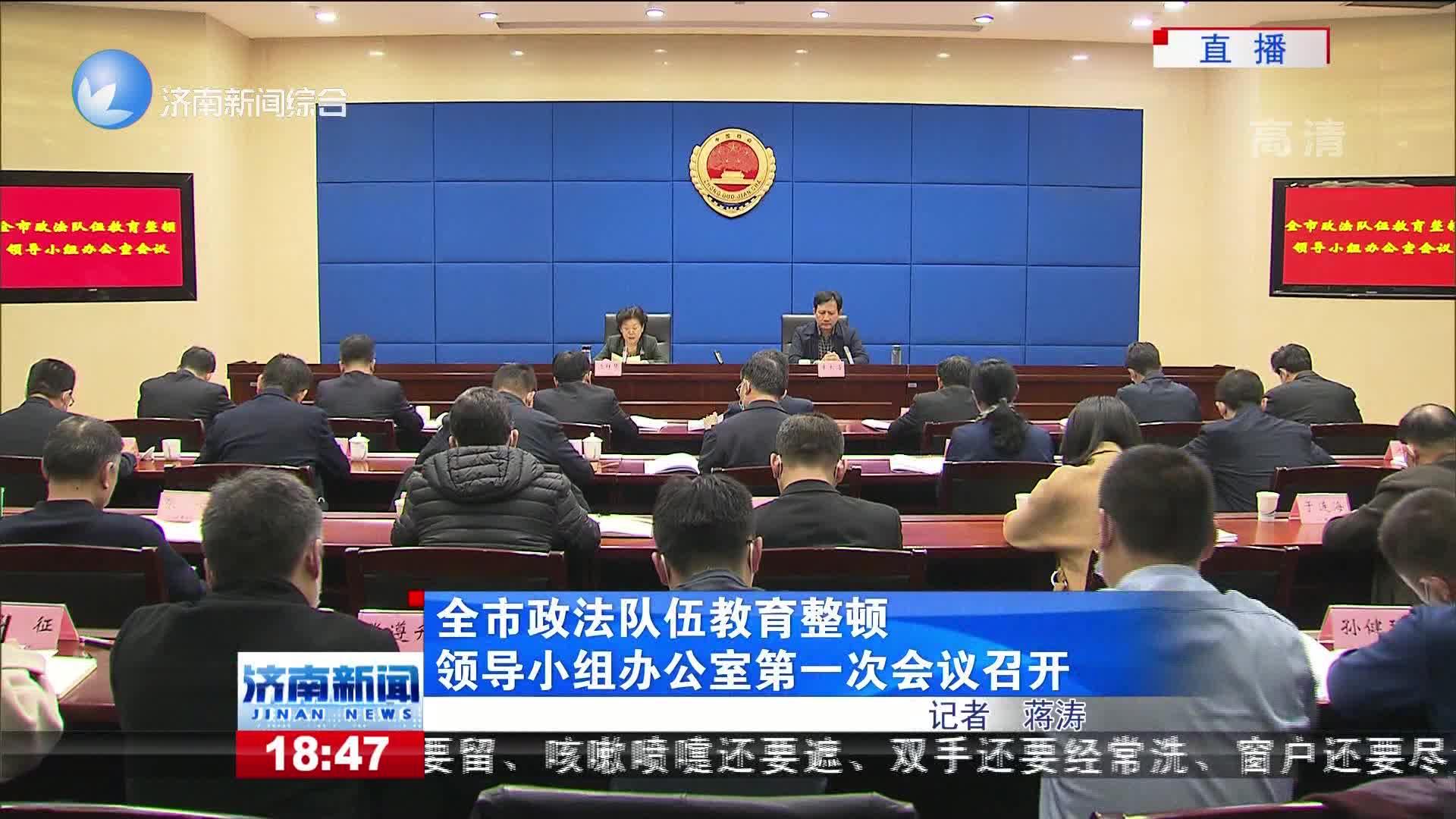 全市政法队伍教育整顿领导小组办公室第一次会议召开