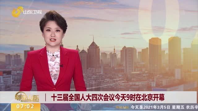 十三届全国人大四次会议今天9时在北京开幕