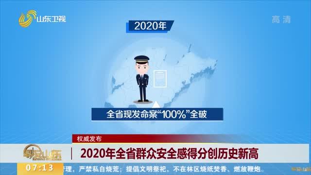 2020年全省群众安全感得分创历史新高