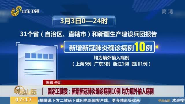 国家卫健委:新增新冠肺炎确诊病例10例 均为境外输入病例