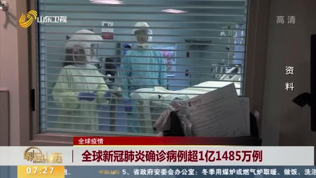全球新冠肺炎确诊病例超1亿1485万例