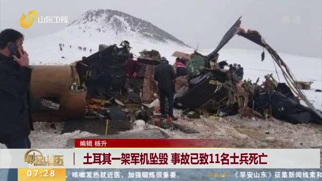 土耳其一架军机坠毁 变乱已致11名士兵死亡
