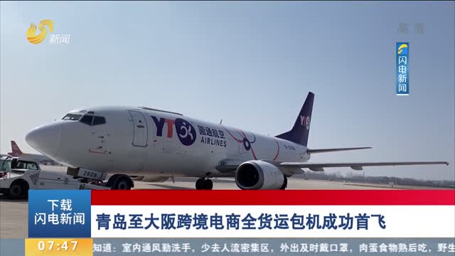 青岛至大阪跨境电商全货运包机成功首飞