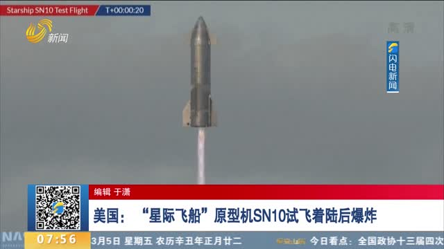 """美国: """"星际飞船""""原型机SN10试飞着陆后爆炸"""