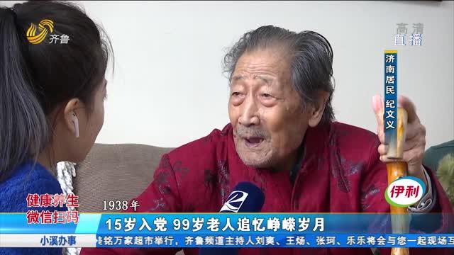 15岁入党 99岁老人追忆峥嵘岁月