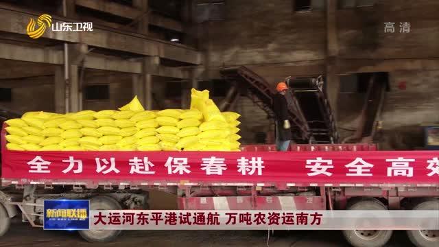 大运河东平港试通航 万吨农资运南方