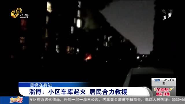【雷锋在身边】淄博:小区车库起火 居民合力救援