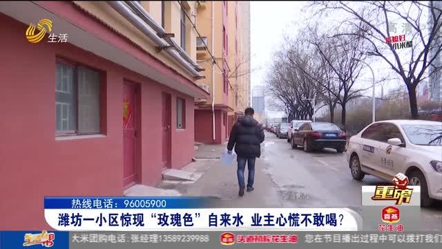 """【重磅】潍坊一小区惊现""""玫瑰色""""自来水 业主心慌不敢喝?"""