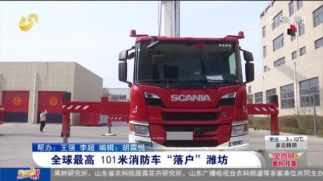 """全球最高 101米消防车""""落户""""潍坊"""