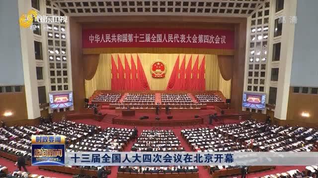 【直通全国两会】十三届全国人大四次会议在北京开幕