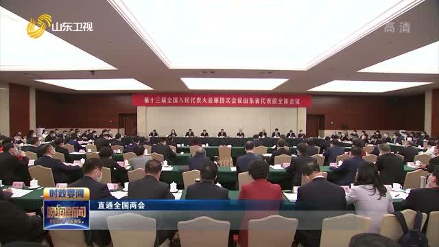 【直通全国两会】山东代表团举行全体会议审议政府工作报告