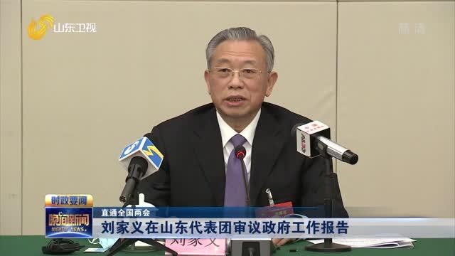 【直通全国两会】刘家义在山东代表团审议政府工作报告