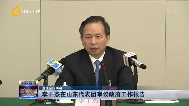 【直通全国两会】李干杰在山东代表团审议政府工作报告